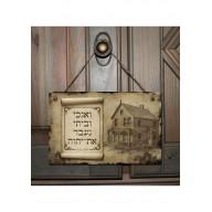 Tabuľka - Ja a môj dom - hebrejsky