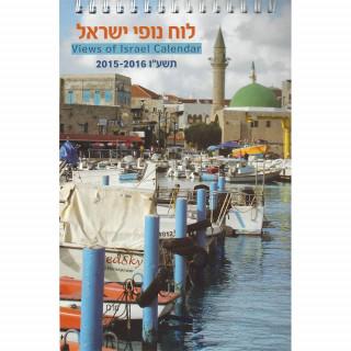 Židovský Kalendár na rok 5776 - stolový (IZ177)