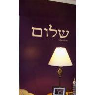 Interiérová nálepka - Shalom hebrejsky (in032)